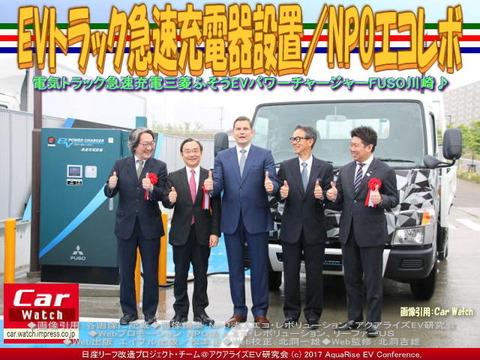 EVトラック急速充電器設置(5)/エコレボ画像