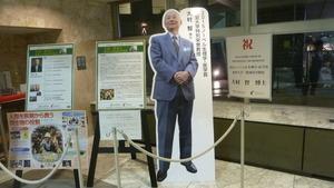 ノーベル賞の大村さん