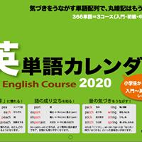 英単語カレンダー2020