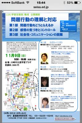 11/9星槎LSA講座