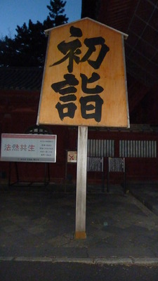 15増上寺の初詣宣伝版