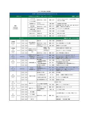 H30年度LSA年間スケジュール(東京)