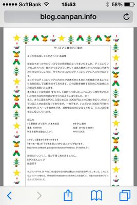 2014年クリスマス募金