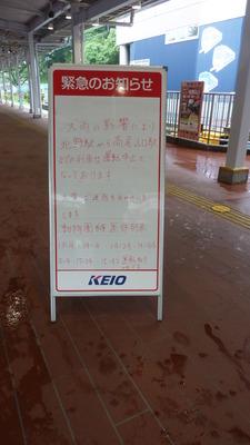 大雨注意:電車が止まる。