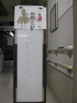 夜間DX会の掲示版