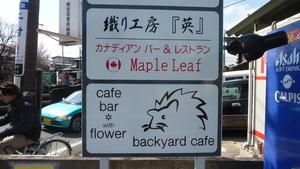 Maple Leafの看板