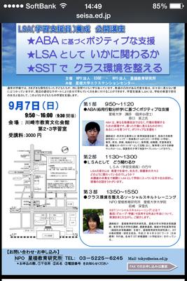 1409星槎LSA講座