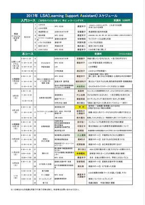 2017LSA本コース
