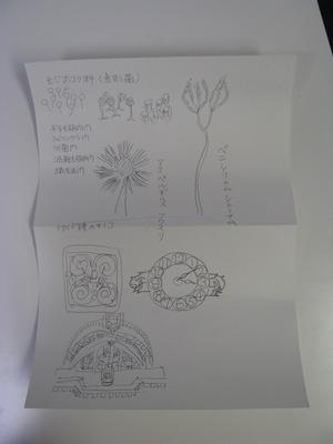 ワークショップ作品3