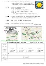 ちらし_141011-2