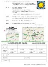 ちらし_171007-2