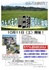 ちらし_141011-1