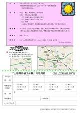 ちらし_140531-2