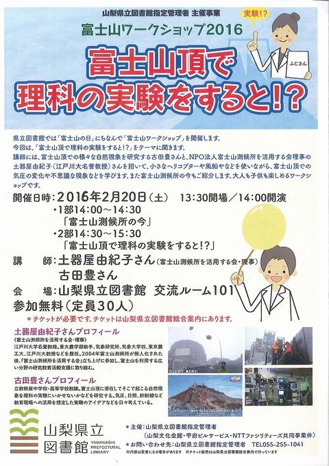富士山ワークショップ2016告知チラシ