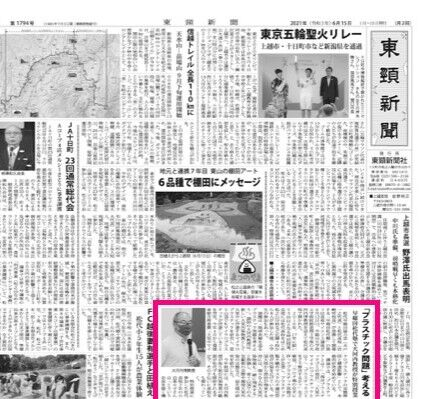 東頸新聞6月15日号-1面