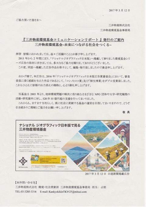 三井物産コミュニケーションリポート発行について