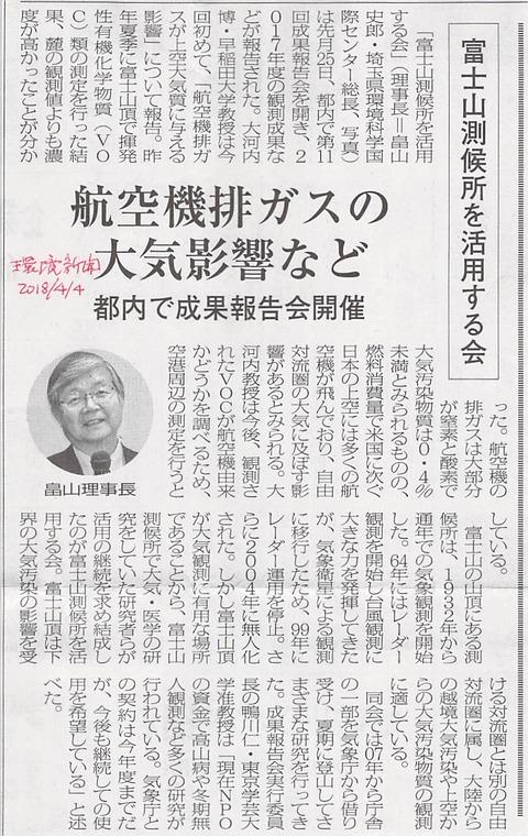180404環境新聞_11回成果報告会