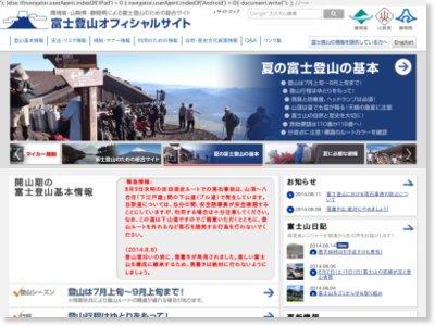 富士登山オフィシャルサイト