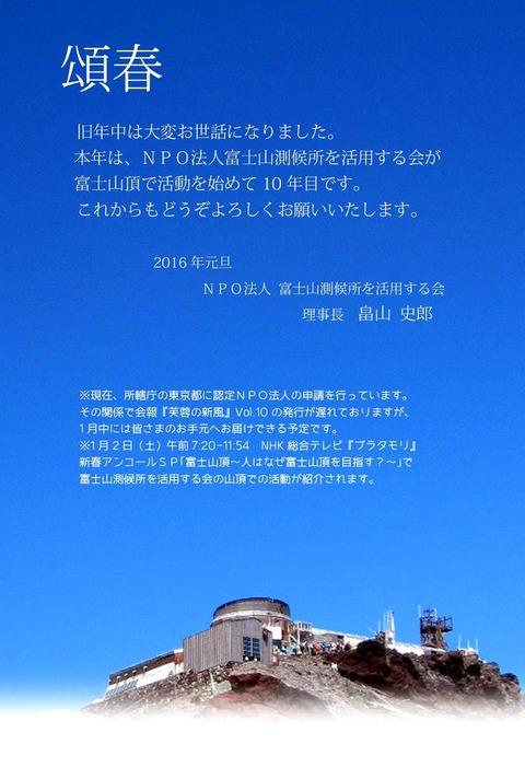 2016年賀状(最終版)x