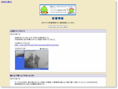 あっぱれ富士登山-夏季限定の富士登山情報サイト2