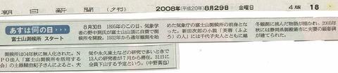2008年記事(400bb)