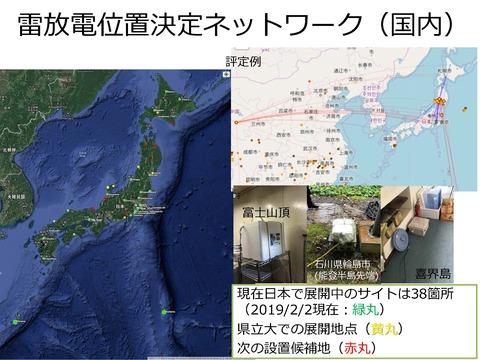 20210109_SAEJ_Kamogawa_TSuzuki_Blitzortung_ページ_03