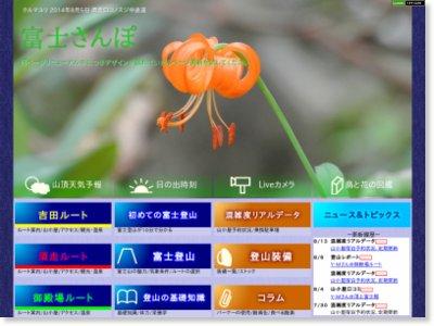 富士さんぽ - 初心者のための富士山登山ガイド