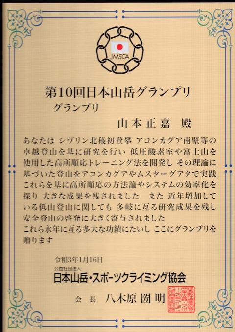 第10回日本山岳グランプリ(山本)