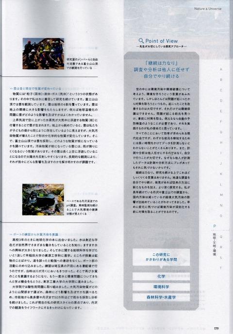 学問探究BOOK2