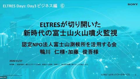 ELTRES_Days_鴨川先生01