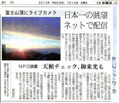 山日20140714