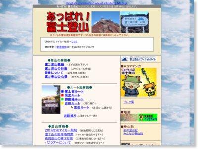 あっぱれ富士登山-夏季限定の富士登山情報サイト