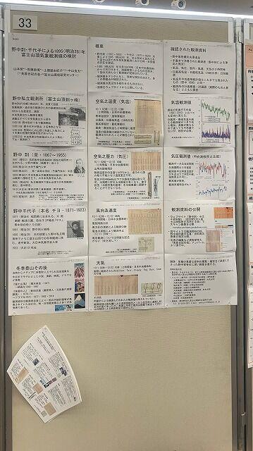 191031気象学会ポスター