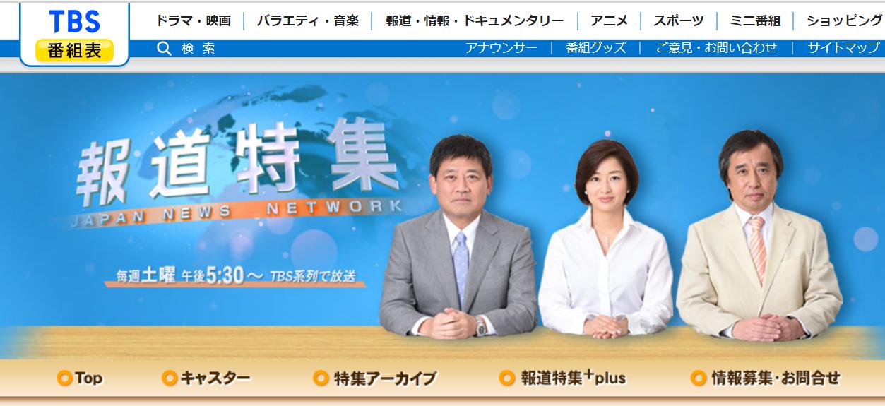 大気中にもプラスチック汚染の影響が~ TBS報道特集に大河内副理事長 ...