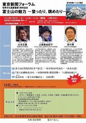 20140705_forum
