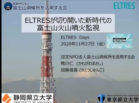 ELTRES_Days_鴨川先生03