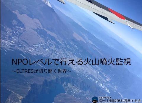 ELTRES_Days_鴨川先生19