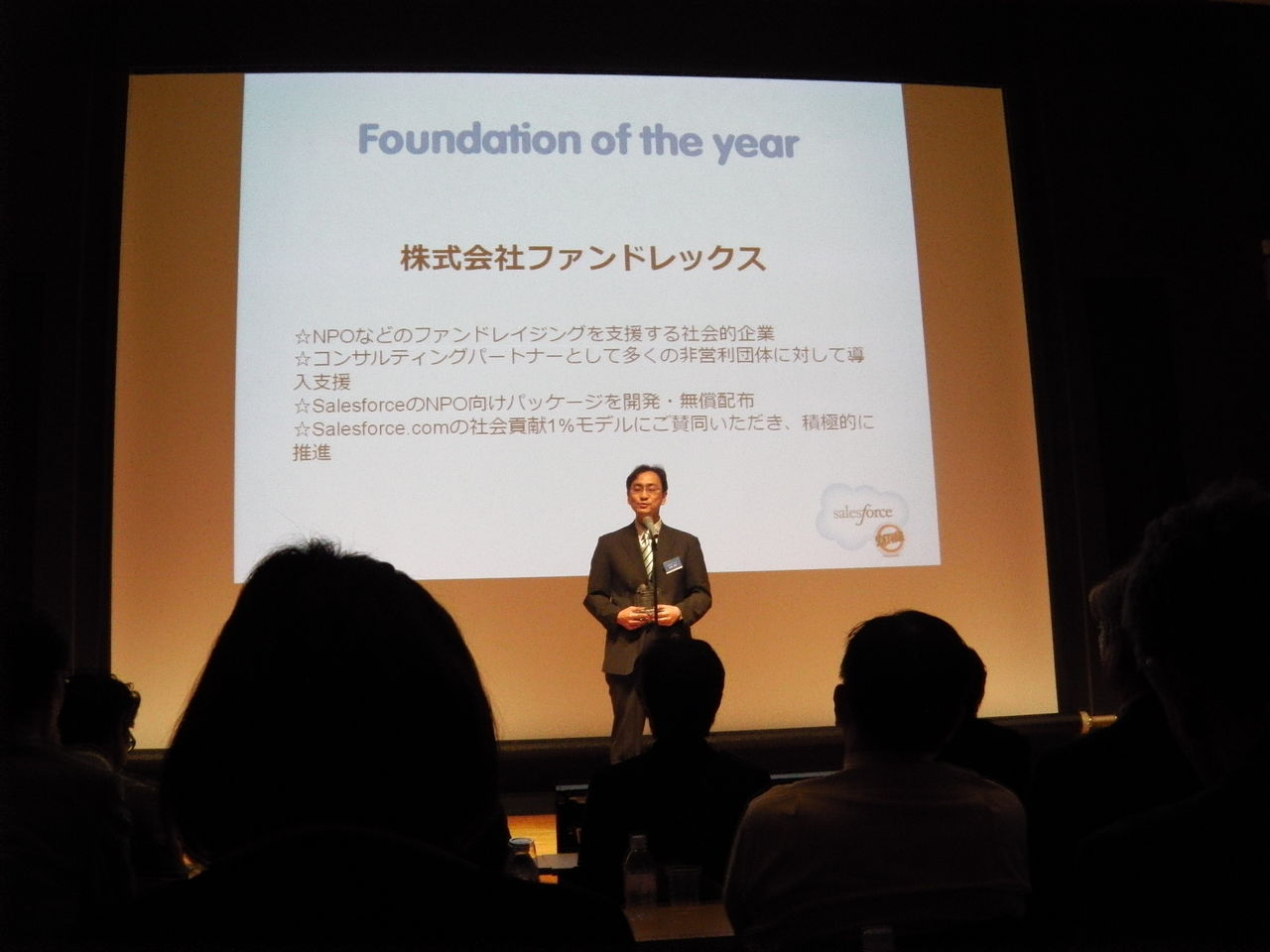 SFAwards+MayumiVolley 070