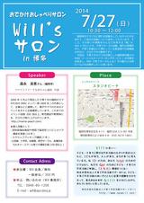 2014-07(森永さん)