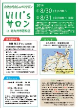 玄海サロン2014,8,30~8,31