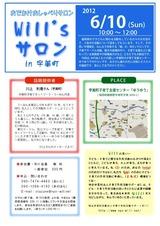 2012-06宇美町
