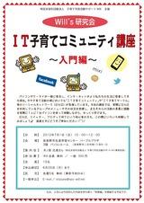 7月研究会チラシ06