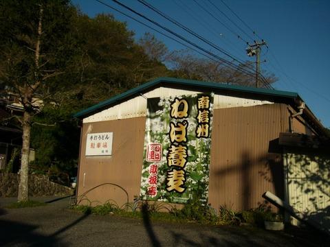 福嶋麺類食堂