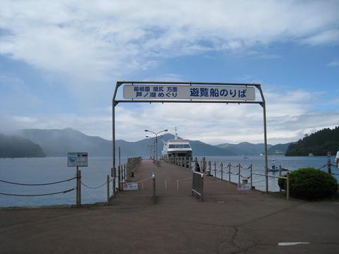 芦ノ湖桟橋