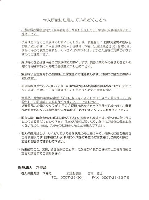 Evernote Snapshot 20151230 094316.png