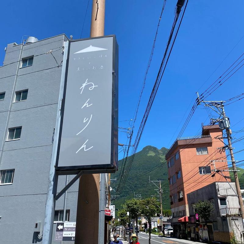 ねんりん看板_青空
