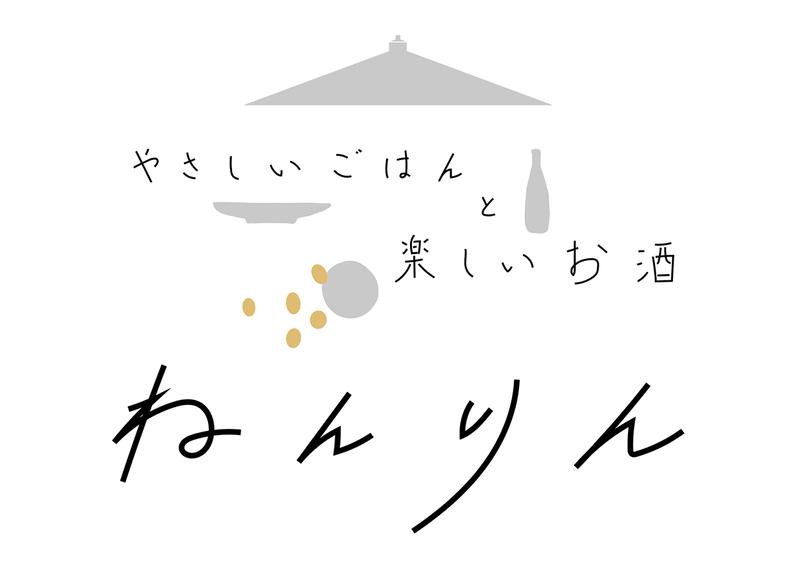 ねんりん_ロゴマーク