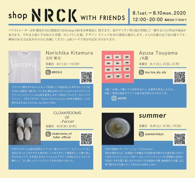 nrck3_裏
