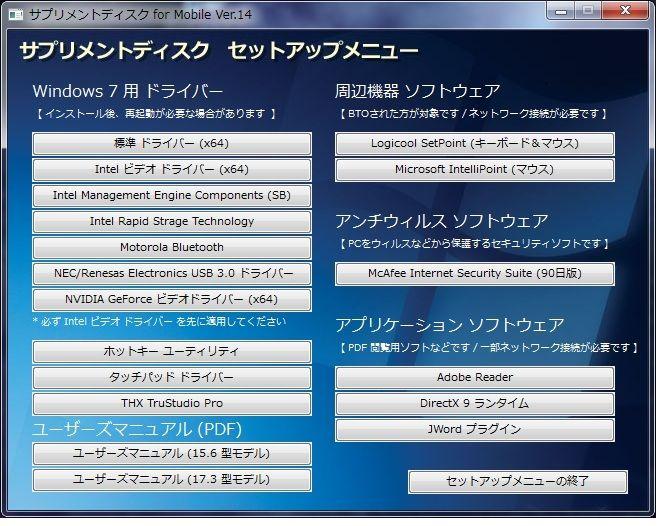 サプリメントディスク初期画面
