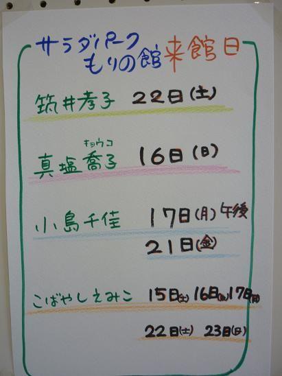 P1010822